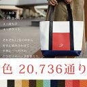 【クーポン付き】上質な日本製 オーダートートバッグ「Bonc」【名入れ イニシャル 刺繍 おしゃれ トートバック レディ…
