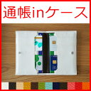 【クーポン付】上質な日本製 通帳ケース パスポートケース「enpas」【名入れ可 刺繍 通帳入れ 通帳ポーチ 保険証 カバ…