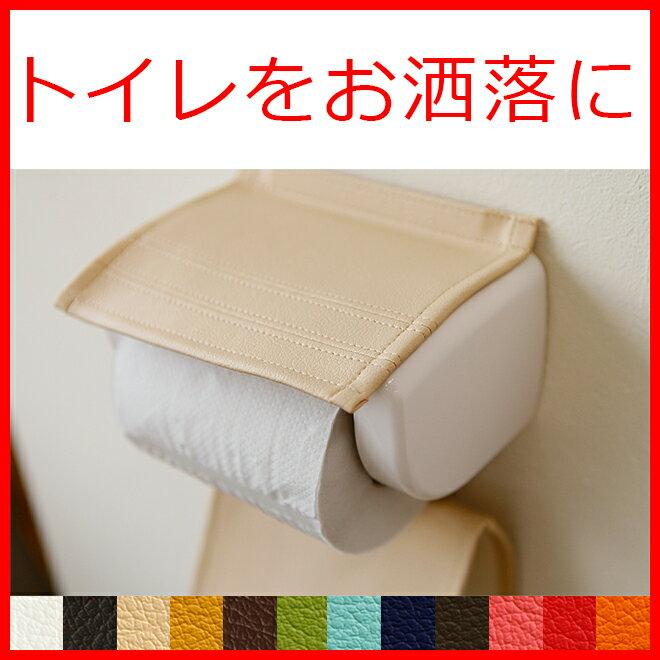 【クーポン対象】上質な日本製 トイレットペーパーホルダー「HORUTA」【トイレットペーパーホルダーカバー おしゃれ 2連 収納 ダブル トイレットペーパーストッカー】【送料無料 プレゼント ギフト プチギフト 北欧 雑貨】