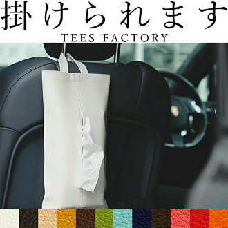 PVC レザーティッシュ case 'KETY'-hung is convenient!