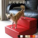 【クーポン対象】ドッグステップ「CHITO」【犬 階段 ステップ スロープ 日本製 クッション カドラー ベッド 猫 ヘルニ…