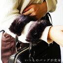 【クーポン対象】2個セット ファー バッグ 持ち手 カバー「FURT」【ファーハンドル ハンドルカバー バッグチャーム フ…
