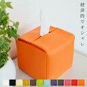 【クーポン対象】ティッシュケース「JECY cube」【ティッシュボックス ケース 半分 ハーフ おしゃれ ティッシュカバー…