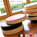 【クーポン対象】クッション「KOEN-LEON」カラーオーダーOK【丸 円形 腰痛 座布団 椅子 椅子用 レザー クッションカバ…