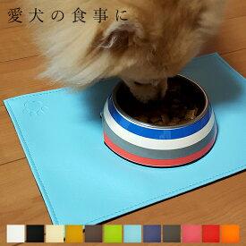 【クーポン対象】肉球マークが可愛いティーマット「LEGG-mini」撥水加工【雑誌掲載 ランチョンマット 犬 猫 レザー カフェマット 給食 子供 おしゃれ サステナブル】【送料無料】【父の日】