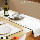 【クーポン対象】テーブルランナー「LESNER」サイズオーダーOK テーブルクロスおしゃれ 撥水 シンプル 和 アジアン テ…