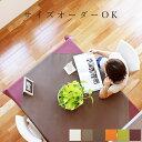 【クーポン対象】上質な日本製 サイズオーダーOK テーブルクロス「LEX」【おしゃれ 撥水 正方形 無地 ビニール より上質 円形 おしゃれ…