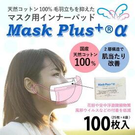 マスク用インナーパッド マスクプラスアルファ 100枚入
