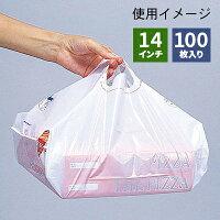 手さげビニール袋【14インチSKバッグ】ピザ、お寿司、お弁当、スイーツテイクアウト用手さげ袋おもたせギフトおみやげプラスティックバッグ