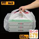 【送料無料】 SDバッグ NO.8(白) 50枚入り 【テイクアウト等の平たい容器・ケースがきれいにおさまります】 【sdw…