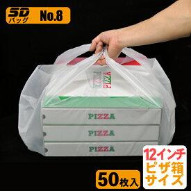 【送料無料】 SDバッグ NO.8(白) 50枚入り 【テイクアウト等の平たい容器・ケースがきれいにおさまります】 【sdwno8】乳白