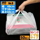 【送料無料】 SDバッグ NO.9(白) 50枚入り 【テイクアウト等の平たい容器・ケースがきれいにおさまります】 【sdw…