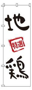 【TKG】 のぼり 1-819 地鶏 旗 飲食店 店舗用 業務用 宣伝 イベント 屋台 店舗販促 1-819