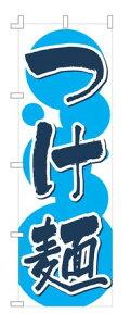 【TKG】 のぼり F-133 つけ麺 旗 飲食店 店舗用 業務用 宣伝 イベント 屋台 店舗販促 f-133