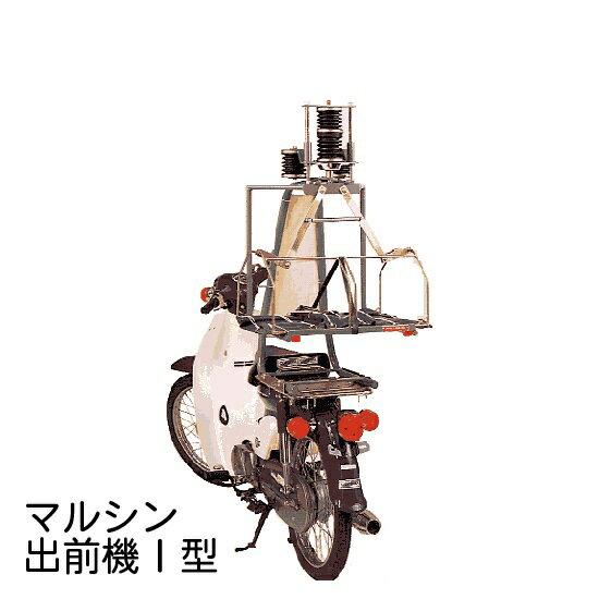 【マルシン】 マルシン 1型 出前機 (日本そば・寿司・ラーメン用) ※取付台はついておりません 【n-box11】