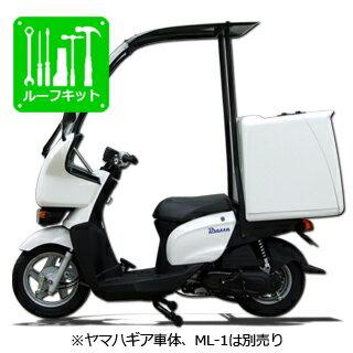 Brezza ヤマハギア(4st)用オリジナルルーフキット ブレッサ 屋根付きバイク スクリーン カウル ※車体・ボックスは含みません