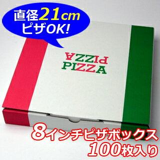日本製 ピザ箱イタリアンタイプ【8インチピザボックス】100枚入 ピザパッケージ ピザケース ピザ直径21cmまでOK