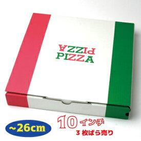 3枚ばら売り 業務用 日本製 ピザ箱 イタリアンカラー【10インチピザボックス】3枚セット 宅配 デリバリー テイクアウト ピザパッケージ 紙容器 使い捨て 持ち帰り ピザケース ピザ直径26cmまでOK