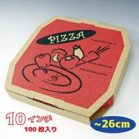 【あす楽】ピザ箱ナチュラルタイプ【10インチピザボックス】100枚入ピザパッケージピザケースピザ直径25.5cmまでOK