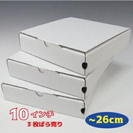 3枚ばら売り 業務用 ピザ箱 白無地 プレーンタイプ【10インチピザボックス】3枚入 宅配 デリバリー テイクアウト 紙容器 持ち帰り ピザケース ピザ直径26cmまでOK