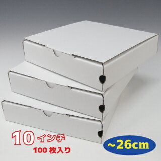 日本製 ピザ箱白無地プレーンタイプ【10インチピザボックス】100枚入 ピザパッケージ ピザケース ピザ直径26cmまでOK