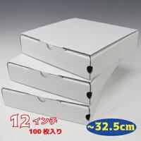 【あす楽】ピザ箱白無地プレーンタイプ【12インチピザボックス】100枚入ピザパッケージピザケースピザ直径32.5cmまでOK