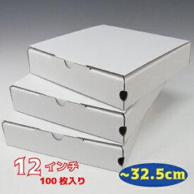 日本製 ピザ箱白無地プレーンタイプ【12インチピザボックス】100枚入 ピザパッケージ ピザケース ピザ直径32.5cmまでOK