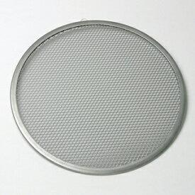 10インチピザスクリーン アルミ製ピザの焼き網 直径250mm 業務用