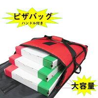 ピザバッグ【ハンドル付】【アウトレットB級品】