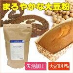 まろやかな大豆粉1kg