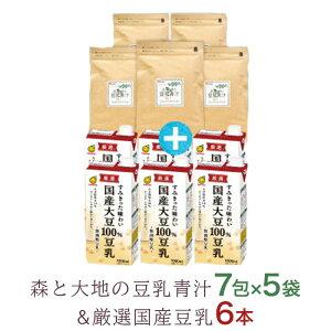 モリンガ豆乳青汁(7包×5袋)+厳選国産大豆100%豆乳(1L×6本)セット