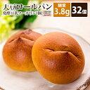 【糖質制限 パン】大豆粉 ロールパン 大容量 30個+2個おまけ&発酵豆乳入マーガリン付【大豆 ソイ 大豆パン 糖質 低…