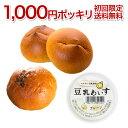 【1000円ポッキリ】7月は「豆乳あいす」月替わりおたのしみセット(4個)【送料無料】