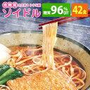 【糖質制限 麺】低糖質麺 ソイドル(大豆100%) 42袋セット【大豆麺 ソイヌードル 食 糖質オフ ヘルシー 健康 ダイエッ…