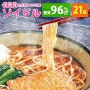 【糖質制限 麺】糖質制限麺 ソイドル(大豆100%) 21袋セット【大豆 麺 低糖質 食 糖質オフ ローカーボ ソイ ヌードル …
