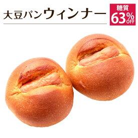 大豆パンウィンナー