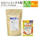 低糖質 糖質制限 大豆パン ミックス粉 800g+ドライイースト30g【パンミックス 糖質 大豆粉 大豆パウダー ホームベーカ…