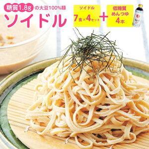 糖質1.8g大豆100%麺 ソイドルつゆセット(7食+つゆ1本)×4セット