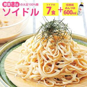 糖質1.8g大豆100%麺 ソイドルつゆセット (7食分+低糖質めんつゆ600ml)