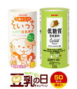 【※限定50セット】低糖質豆乳飲料12本+そいっち12本