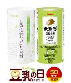 【※限定50セット】低糖質豆乳飲料12本+しみ込む豆乳飲料抹茶味12本