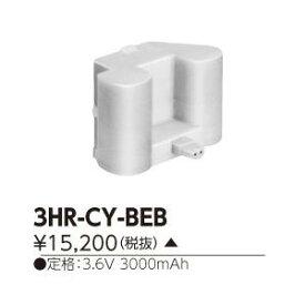 東芝ライテック 施設照明 交換電池 3HR-CY-BEB [3HRCYBEB]