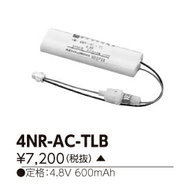 東芝ライテック(TOSHIBA)誘導灯・非常照明器具用バッテリー4NR-AC-TLB【4NRACTLB】