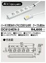 東芝ライテック DC8124EN-3 ハーネス用OAタップ4コ口 抜け止め形 ケーブル長3m