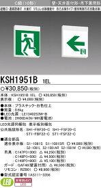 三菱 KSH1951B 1EL  誘導灯(本体)片面灯 C級 表示板別売 『KSH1951B1EL』 (一般壁・天井直付・吊下兼用形)