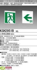 三菱 KSH2951B 1EL  誘導灯(本体)片面灯 B級BL形 表示板別売 『KSH2951B1EL』 (一般壁・天井直付・吊下兼用形)
