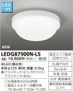 ☆LED 東芝 LEDG87900N-LS LED一体形アウトドアシーリング 『LEDG87900NLS』