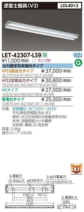 LED 東芝 LET-42307-LS9 LED 逆富士器具 LDL40×2 『LET42307LS9』