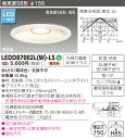 ◆最大5000円OFFクーポン配布中!!東芝(TOSHIBA) LEDD87002L(W)-LS 『LEDD87002LWLS』『LEDD87002LW-LS』...