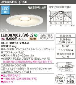 LED 東芝(TOSHIBA) LEDD87002L(W)-LS 『LEDD87002LWLS』『LEDD87002LW-LS』LEDダウンライト 60Wクラス 電球色